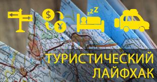 Туристическиий лайфхак на Tourismetc.com