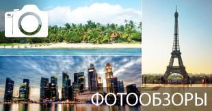 Туристические фотообзоры на Tourismetc.com